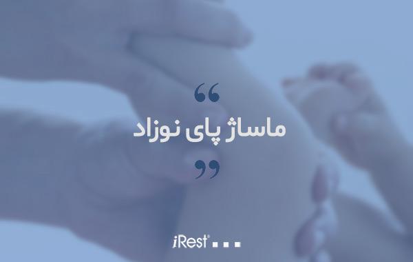 ماساژ پای نوزاد