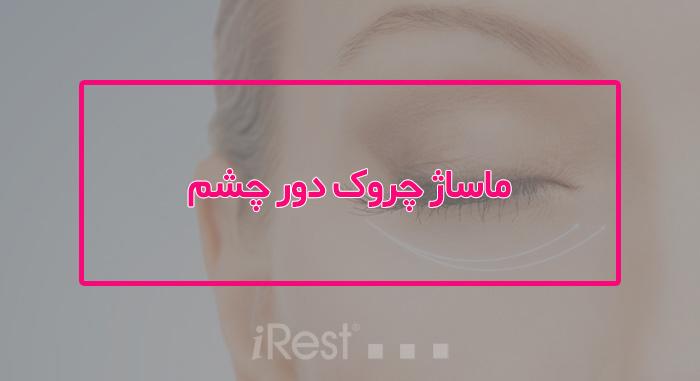 ماساژ چروک دور چشم