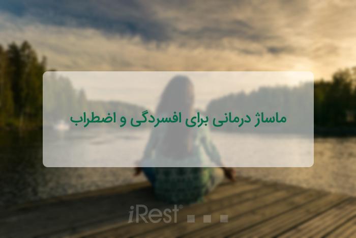 ماساژ درمانی برای افسردگی و اضطراب