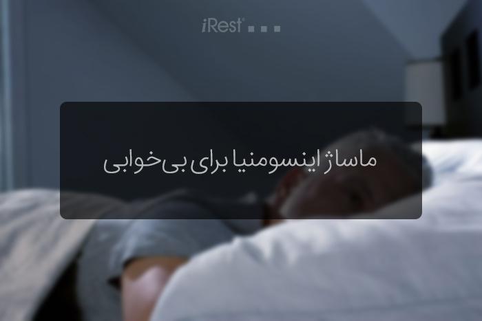 ماساژ اینسومنیا برای بیخوابی