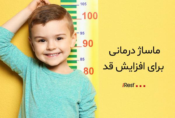 ماساژ درمانی برای افزایش قد