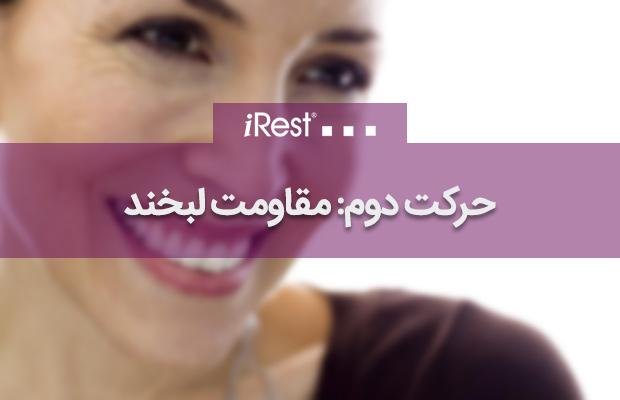 حرکت دوم: مقاومت لبخند