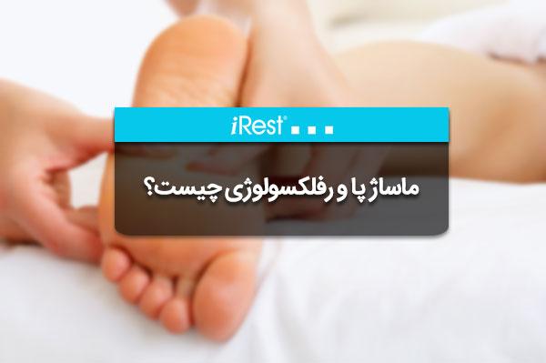 ماساژ پا و رفلکسولوژی چیست؟