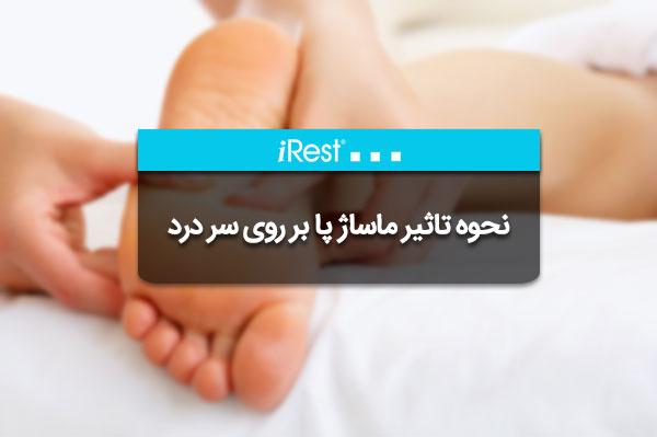 ماساژ پا برای سردرد