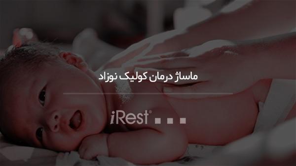 ماساژ درمان کولیک نوزاد