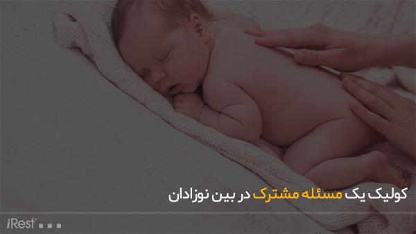 کولیک یک مسئله مشترک در بین نوزادان