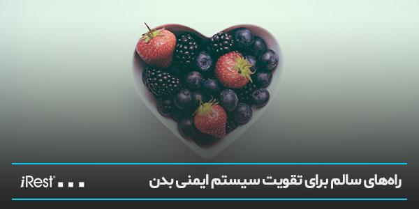 راههای سالم برای تقویت سیستم ایمنی بدن